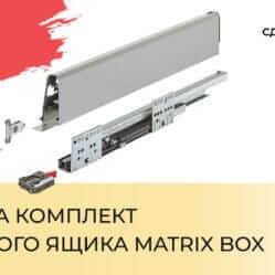 Комплект фурнитуры выдвижного ящика Matrix Box